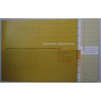 Химически хартиен индикатор за автоклав